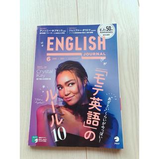 ENGLISH JOURNAL (イングリッシュジャーナル) 2021年 06月(語学/資格/講座)