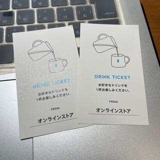 ブルーボトルドリンクチケット 2枚(フード/ドリンク券)