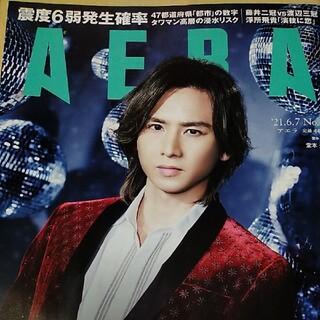 アサヒシンブンシュッパン(朝日新聞出版)のAERA (アエラ) 2021年 6/7号(ニュース/総合)