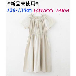 ローリーズファーム(LOWRYS FARM)の【新品未使用】LOWRYS FARM*ワンピース アイボリー(ワンピース)