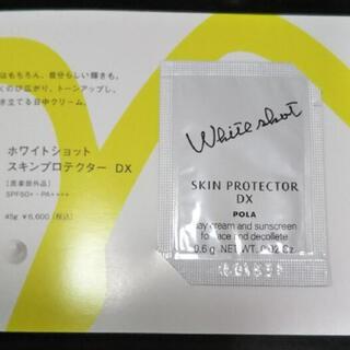 ポーラ(POLA)のポーラ ホワイトショット スキンプロテクターDX サンプル(乳液/ミルク)
