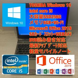 トウシバ(東芝)のNo.126/東芝/ノートパソコン/i5/SSD256G/Office2019(ノートPC)