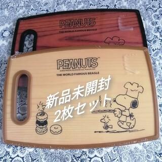 スヌーピー(SNOOPY)の【即購入OK(^-^)】スヌーピー  カッティングボード まな板 2枚セット 2(キャラクターグッズ)