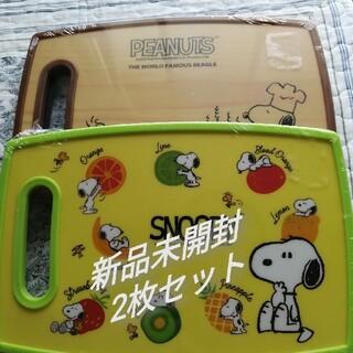 スヌーピー(SNOOPY)の【即購入OK(^-^)】スヌーピー  カッティングボード まな板 2枚セット 3(キャラクターグッズ)