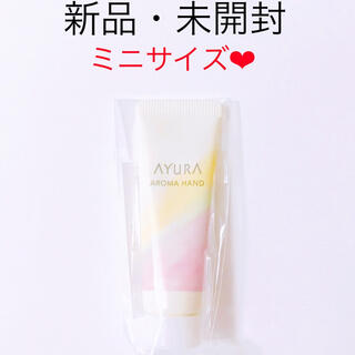 AYURA - 【非売品】【1点限り】アユーラ AYURA アロマハンド