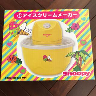 スヌーピー(SNOOPY)の新品未開封!❤︎ローソン一番くじ❤︎スヌーピー  アイスクリームメーカー(調理道具/製菓道具)