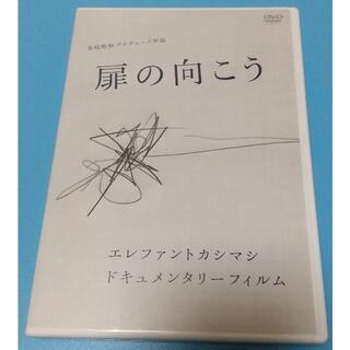 エレファントカシマシ 扉の向こう [DVD](ミュージック)