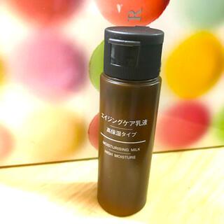 ムジルシリョウヒン(MUJI (無印良品))の無印良品  エイジングケア 乳液(乳液/ミルク)