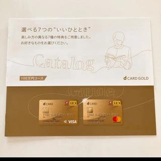 エヌティティドコモ(NTTdocomo)のドコモ優待券(その他)