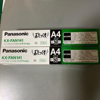 パナソニック(Panasonic)のおたっくす KX-FAN141 2本セット(オフィス用品一般)