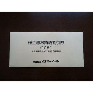 イエローハット 株主優待券 3000円分(その他)
