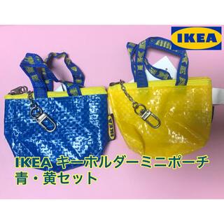 イケア(IKEA)の【IKEA クノーリグ】キーホルダーミニポーチ/ブルー&イエローのセット(キーホルダー)