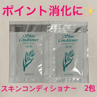 アルビオン(ALBION)のアルビオン スキンコンディショナー 化粧水 サンプル(化粧水/ローション)