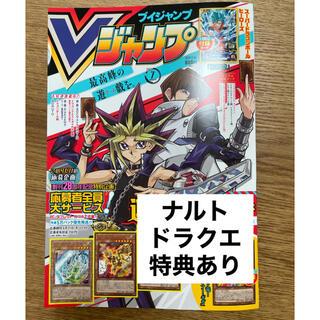 シュウエイシャ(集英社)のVジャンプ 7月号 遊戯王 ドラゴンボール なし(漫画雑誌)