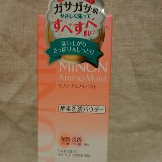 ミノン(MINON)のミノン 酵素洗顔パウダー(洗顔料)
