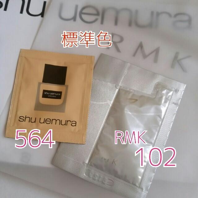 shu uemura(シュウウエムラ)のシュウウエムラ  アンリミテッド ラスティングフルイド RMK ジェル ファンデ コスメ/美容のベースメイク/化粧品(ファンデーション)の商品写真