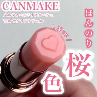 CANMAKE - CANMAKE メルティールミナスルージュ T06 サクラエンジェル