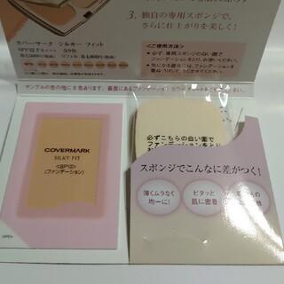 COVERMARK - お値下☆新品☆カバーマークシルキーフィット☆SP10