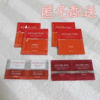 アスタブラン(ASTABLANC)のアスタブラン スキンケアサンプル(美容液)