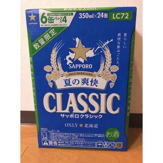 サッポロ(サッポロ)の季節限定サッポロクラシック夏の爽快350ml×24缶セット(ビール)