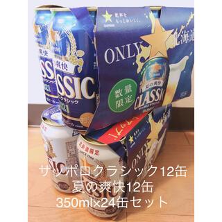 サッポロ(サッポロ)のサッポロクラシック&夏の爽快350ml×24缶セット(ビール)