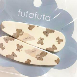 futafuta - フタクマ フタくま ヘアピン