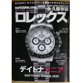 ロレックス(ROLEX)のデイトナマニア   新品、未読(趣味/スポーツ)