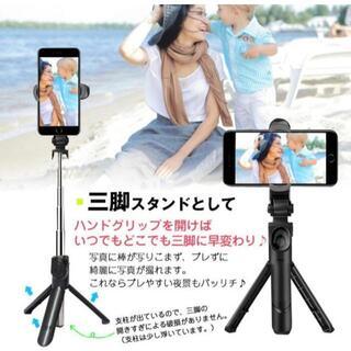 静岡発 自撮り棒 スマホ用  セルカ棒  三脚  リモコン Bluetooth(自撮り棒)