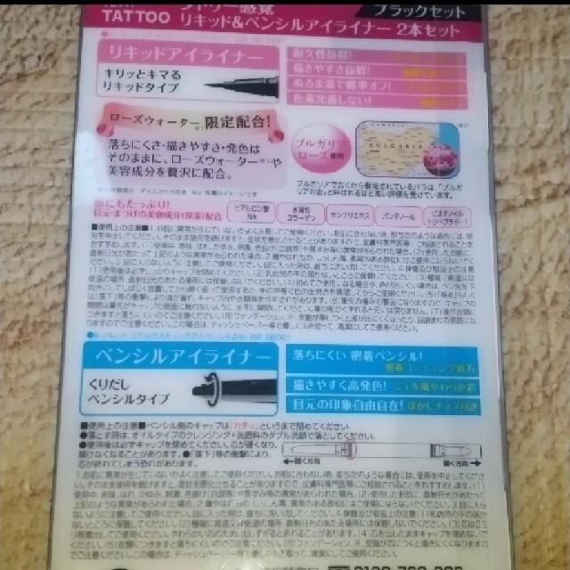 K-Palette(ケーパレット)の⭐️Kパレット リアルラスティングアイライナーセット 1DAY TATOO    コスメ/美容のベースメイク/化粧品(アイライナー)の商品写真