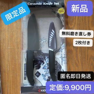 京セラ - 限定 セラミック 三徳ナイフ フルーツナイフ 2本セット 風神雷神