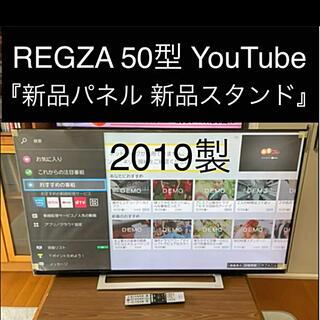 東芝 - 新品同様 液晶テレビ 50型 4k 東芝 レグザ 無線LAN YouTube