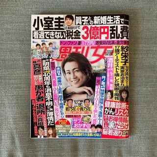 ヘイセイジャンプ(Hey! Say! JUMP)の週刊女性 2021年 5/25号 二宮 Hey!Say!JUMP 氷川きよし (趣味/スポーツ)