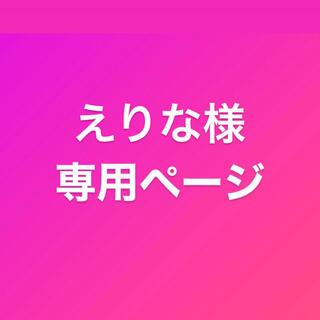 えりな様専用(Tシャツ(半袖/袖なし))