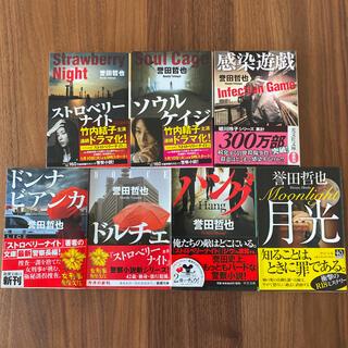 コウブンシャ(光文社)の誉田哲也さんのミステリー小説7作品 新品同様美品(文学/小説)