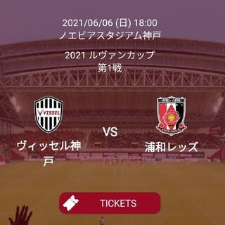 ヴィッセル神戸vs浦和レッズ(サッカー)