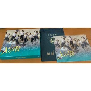 ジャニーズ(Johnny's)のみずっきー様専用 メンズ校 DVD-BOX  特典クリアファイル付き(TVドラマ)