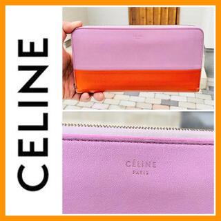 セリーヌ(celine)のCELINE銀座店購入■バイカラー■セリーヌ 財布 ラウンドファスナー 本革(財布)