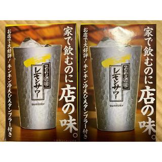 サントリー(サントリー)のこだわり酒場レモンサワー タンブラー2個(焼酎)