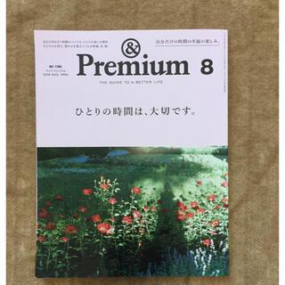 マガジンハウス - &Premium (アンド プレミアム) 2019年 08月号 雑誌