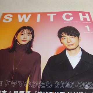 SWITCH 新垣結衣 & 星野源(アート/エンタメ/ホビー)