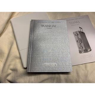 リモワ(RIMOWA)のRIMOWA TOPAS リモワ トパーズ 4輪 の取説(送料無料)(旅行用品)