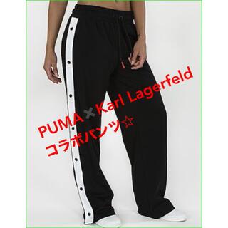 プーマ(PUMA)のPuma x Karl Lagerfeld ワイドパンツ☆(その他)