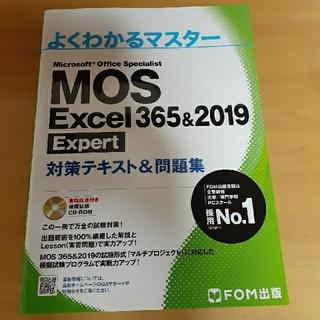 フジツウ(富士通)のMOS excel2019&365 Expert 対策テキスト&問題集(コンピュータ/IT)