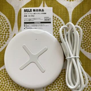 ムジルシリョウヒン(MUJI (無印良品))の無印 スマートフォン用ワイヤレス充電器(バッテリー/充電器)