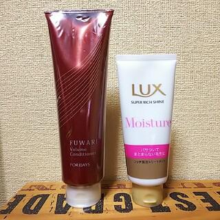 【新品未使用】フォーデイズ ふわりボリュームコンディショナー&Lux試供品   (コンディショナー/リンス)