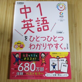 学研 - 中1英語をひとつひとつわかりやすく。 CDつき 新学習指導要領対応 改訂版