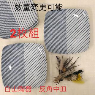 白山陶器 反角中皿(16.5×16.5cm) 2枚組 波佐見焼 大人気(食器)