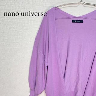 ナノユニバース(nano・universe)の【美品】nano universe ナノユニバース カーディガン パープル(カーディガン)