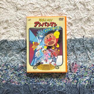 アンパンマン(アンパンマン)のそれいけ!アンパンマン キラキラ星の涙 DVD(アニメ)