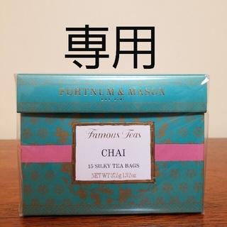 ★専用★ ティーバッグ紅茶 フォートナム&メイソン(茶)